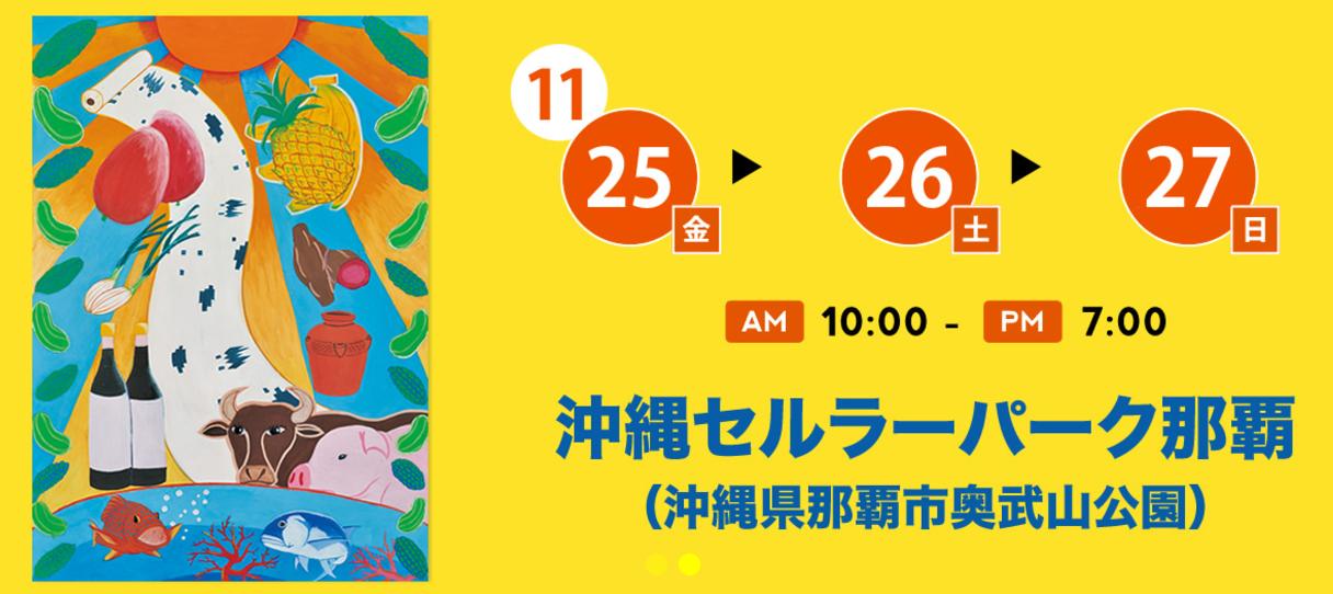 11/25-27 離島フェア2016・出店のお知らせ