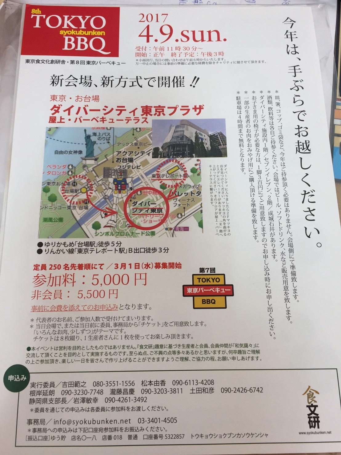 4/9 TOKYO BBQ 参加のお知らせ