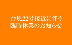 台風22号接近に伴う臨時休業のお知らせ