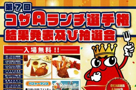 3/4『KOZA肉フェスタ』出店のお知らせ。
