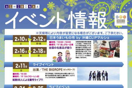 2/10-12,2/16-18『日本うまいもの市 by 沖縄CLIPマルシェ』参加のお知らせ。