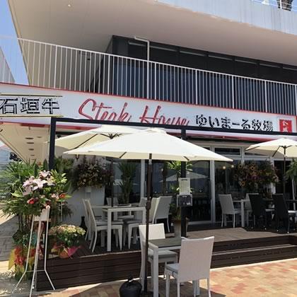 石垣牛ステーキハウス金城 美浜店
