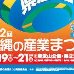 10/19-21『第42回 沖縄の産業まつり』出店のお知らせ