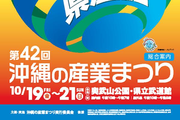 第42回 沖縄の産業まつり