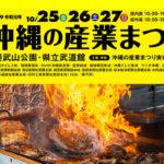 10/25-27 沖縄の産業まつり『おでかけ石垣牛』のお知らせ
