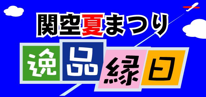 8/27.28 関空夏まつり『逸品縁日』