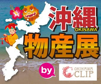 沖縄物産展 by 沖縄CLIP