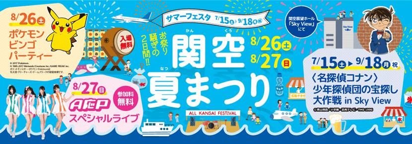 8/26,27『関空夏まつり・逸品縁日』おでかけ販売のお知らせ