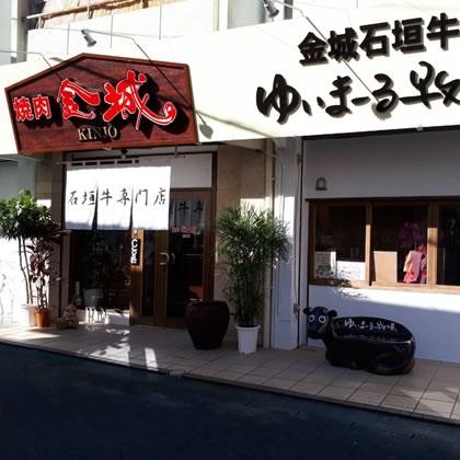 焼肉金城 石垣大川店