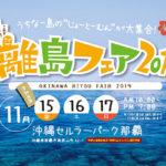11/15-17 離島フェア2019『おでかけ石垣牛』お知らせ