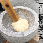 2020年元日、毎年恒例焼肉金城の餅つき大会!!