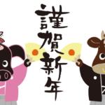 【謹賀新年】2020年も焼肉金城をよろしくお願いします!